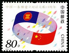 2006-26 《中国-东盟建立对话关系15周年》纪念邮票