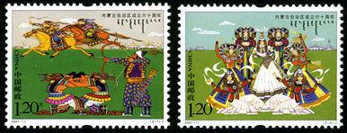 2007-11 《内蒙古自治区成立六十周年》纪念邮票