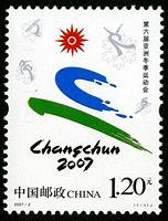 2007-2 《第六届亚洲冬季运动会》纪年邮票