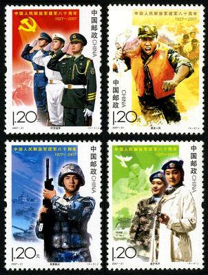 2007-21 《中国人民解放军建军八十周年》纪念邮票
