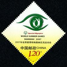 2007-27 《2007年世界夏季特殊奥林匹克运动会·会徽》特种邮票