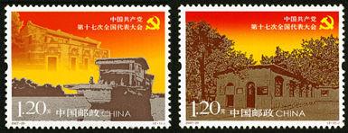 2007-29 《中国共产党第十七次全国代表大会》纪念邮票