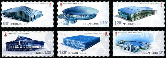 2007-32 《第29届奥林匹克运动会-竞赛场馆》纪念邮票