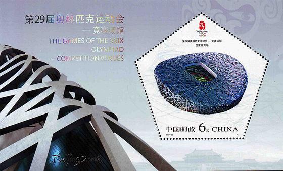 2007-32 《第29届奥林匹克运动会-竞赛场馆》小型张