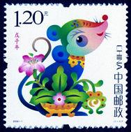 2008-1 《戊子年》特种邮票