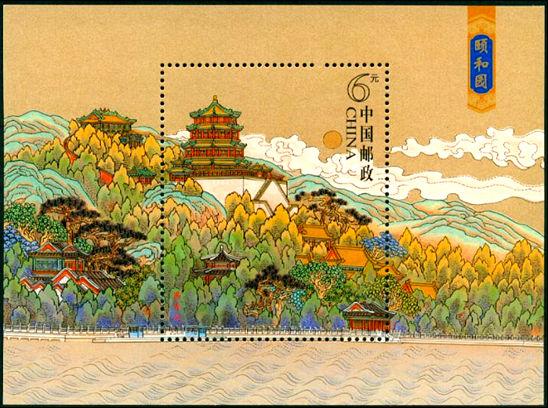 2008-10 《颐和园》小型张
