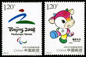 2008-22 《北京2008年残奥会》纪念邮票
