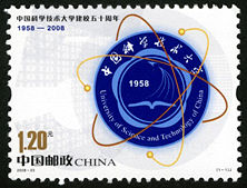 2008-23 《中国科学技术大学建校五十周年》纪念邮票