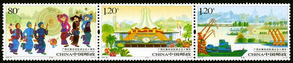 2008-26 《广西壮族自治区成立五十周年》纪念邮票