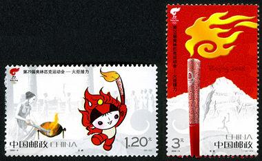 2008-6 《第29届奥林匹克运动会-火炬接力》纪念邮票