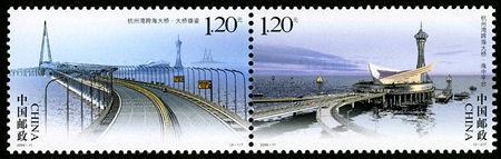 2009-11 《杭州湾跨海大桥》特种邮票