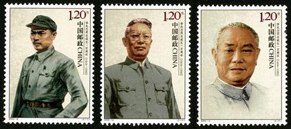 2009-12 《李先念同志诞生一百周年》纪念邮票