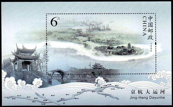 2009-23 《京杭大运河》小型张