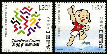 2009-24 《中华人民共和国第十一届运动会》纪念邮票
