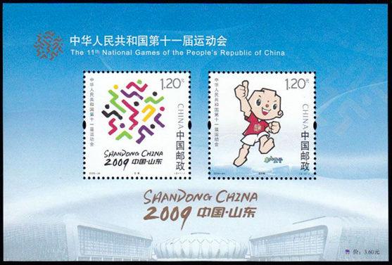 2009-24 《中华人民共和国第十一届运动会》小全张