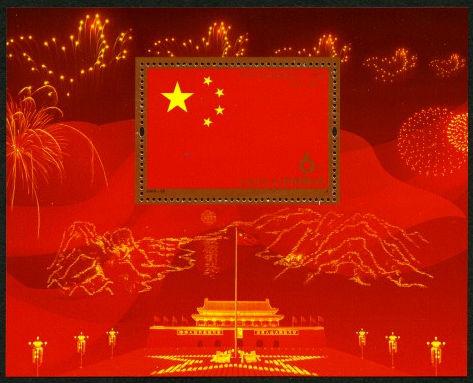 2009-25 《中华人民共和国成立60周年》小型张