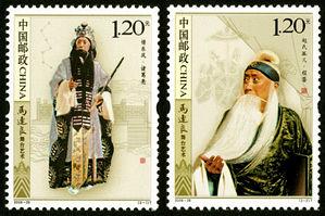 2009-29 《马连良舞台艺术》特种邮票