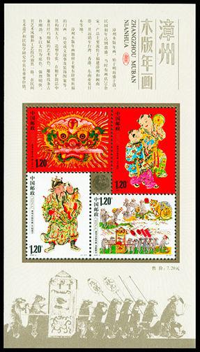 2009-2 《漳州木版年画》小全张