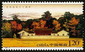 2009-31 《古田会议八十周年》纪念邮票