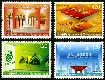 2009-8 《中国与世博会》特种邮票