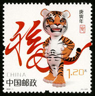 2010-1 《庚寅年》特种邮票