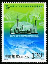 2010-10 《中国2010年上海世博会开幕纪念》纪念邮票