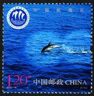 2010-18 《中国航海日》纪念邮票