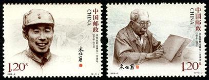 2010-2 《宋任穷同志诞生一百周年》纪念邮票