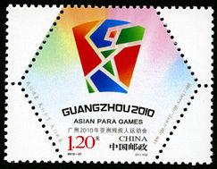 2010-21 《广州2010年亚洲残疾人运动会》纪念邮票