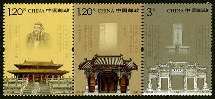 2010-22 《孔庙、孔府、孔林》特种邮票