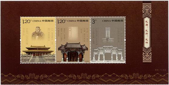 2010-22 《孔庙、孔府、孔林》小全张