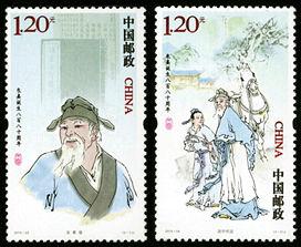 2010-26 《朱熹诞生八百八十周年》纪念邮票