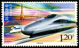 2010-29 《中国高速铁路》特种邮票