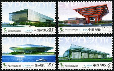 2010-3 《上海世博园》特种邮票