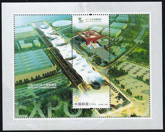 2010-3 《上海世博园》小型张