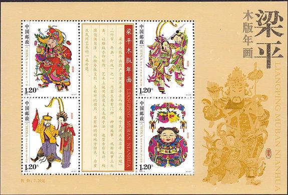 2010-4 《梁平木版年画》小全张