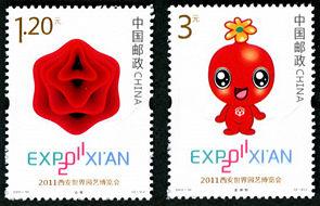 2011-10 《2011西安世界园艺博览会》纪念邮票