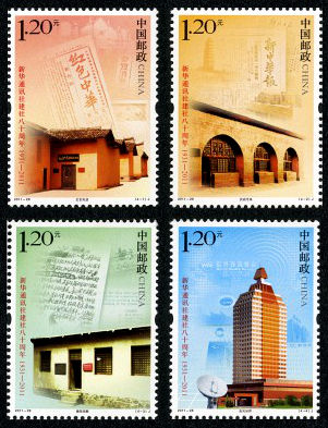 2011-28 《新华通讯社建社八十周年》纪念邮票