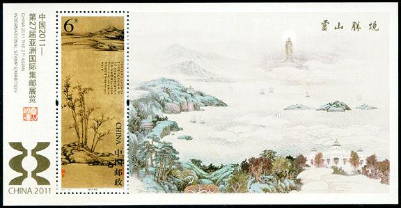 2011-29 《中国2011-第27届亚洲国际集邮展览》小型张