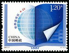 2011-7 《世界读书日》纪念邮票