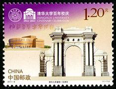 2011-8 《清华大学建校一百周年》纪念邮票