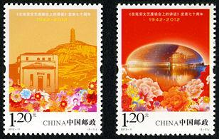2012-11 《(在延安文艺座谈会上的讲话)发表七十周年》纪念邮票