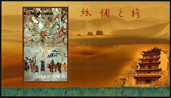 2012-19 《丝绸之路》小型张