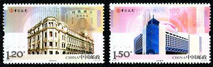 2012-2 《中国银行》特种邮票