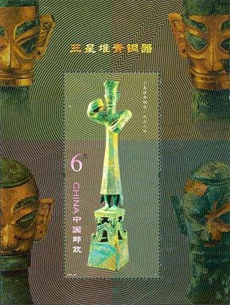 2012-22 《三星堆青铜器》小型张