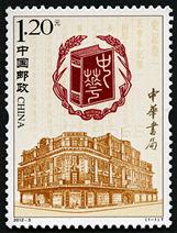 2012-3 《中华书局》特种邮票