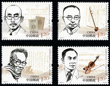 2012-4 《中国现代音乐家(一)》纪念邮票