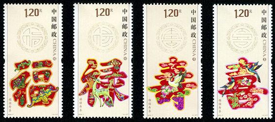 2012-7 《福禄寿喜》特种邮票