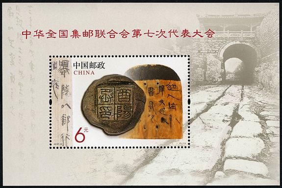 2013-10 《中华全国集邮联合会第七次代表大会》小型张