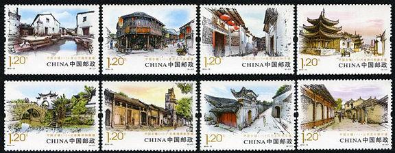 2013-12 《中国古镇(一)》特种邮票
